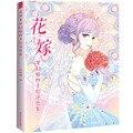 Цветы и свадебные раскраска книга Secret Garden Стиль аниме Рисунок в виде линий Книга убить время книга живописи