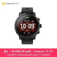 Inteligentny zegarek Amazfit Stratos 2 (1.34 '', 5ATM, GPS) obsługuje język rosyjski (wysyłka od 2 dni, oficjalna gwarancja)