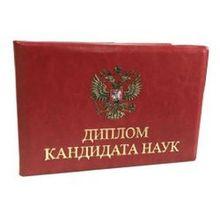 Обложка диплома кандидата наук(корочка) из экокожи, ручное изго