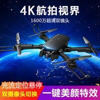 مركبة جوية آلية بالكامل 1808 مهنة عالية الوضوح 4K التصوير الجوي للطي كوادكوبتر التدفق البصري متابعة كاميرا مزدوجة على
