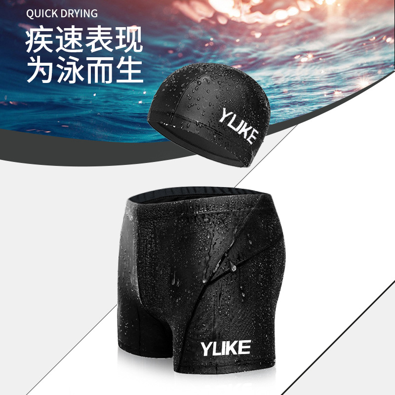 Yuke Men Shark Skin Swimming Trunks Large Size Swimsuit Swimming Trunks Waterproof Quick-Drying Lace-up With Drawstring Swim Sho