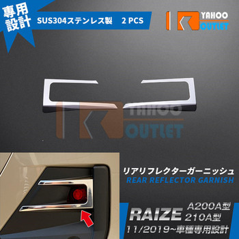 цена на Car Exterior Trim for Toyota Raize A200A/210A Stainless Steel Car Rear Reflector Garnish Automotive Decoration Exterior Parts