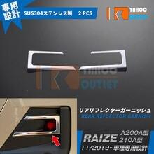 Внешняя отделка автомобиля для toyota raize a200a/210a из нержавеющей