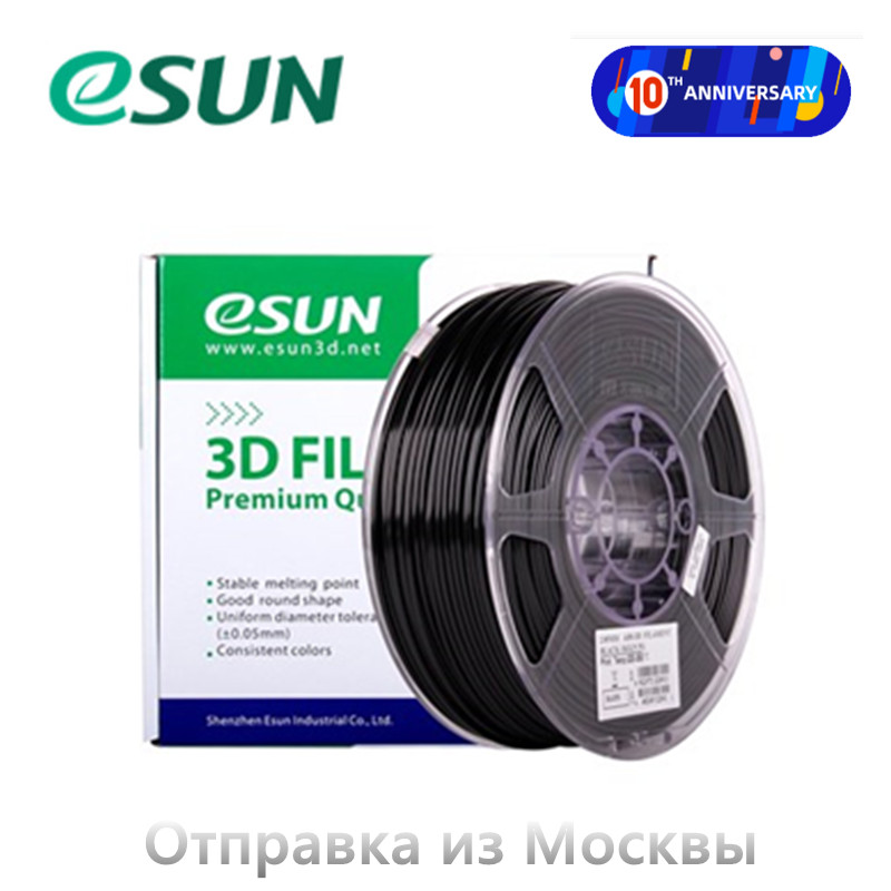 eSUN 1kg 1.75mm High quality ABS/ABS+ ABS PRO 3D Printer Filament ABS/ABS PLUS Spool Multi color 3D Printer filament from Russia