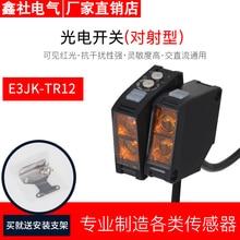 цена на Xinshe E3JK-TR12 on-beam photoelectric switch sensor TR11 sensor distance 25 meters AC and DC