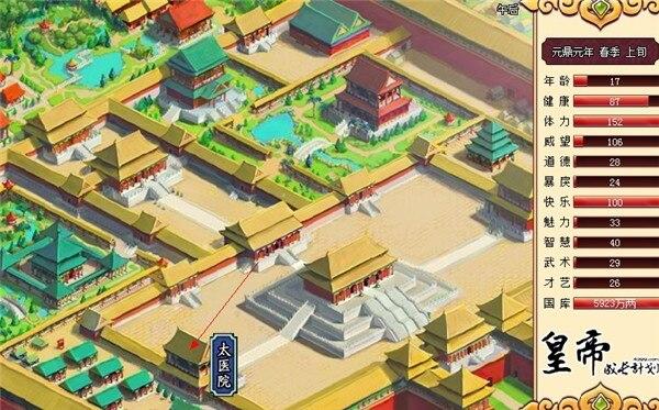 皇帝成长计划v1.82无敌作弊中文版