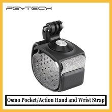 오리지널 PGYTECH Osmo 포켓/Osmo 액션 핸드 및 손목 스트랩, Osmo 포켓 또는 Osmo 액션을 손뒷면에 안전하게 고정