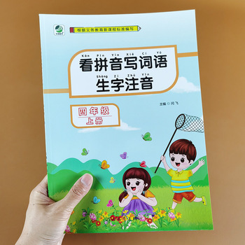 Fourth Grade Synchronous Workbook Department Make up Pep See the Alphabet to Write Words Vocabulary Phonetic Chinese Book Class image