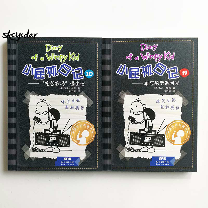 Diary Of A Wimpy Kid 19 & 20 : Old School Simplified Chinese And English Comic Bilingual Books Half Chinese And Half English