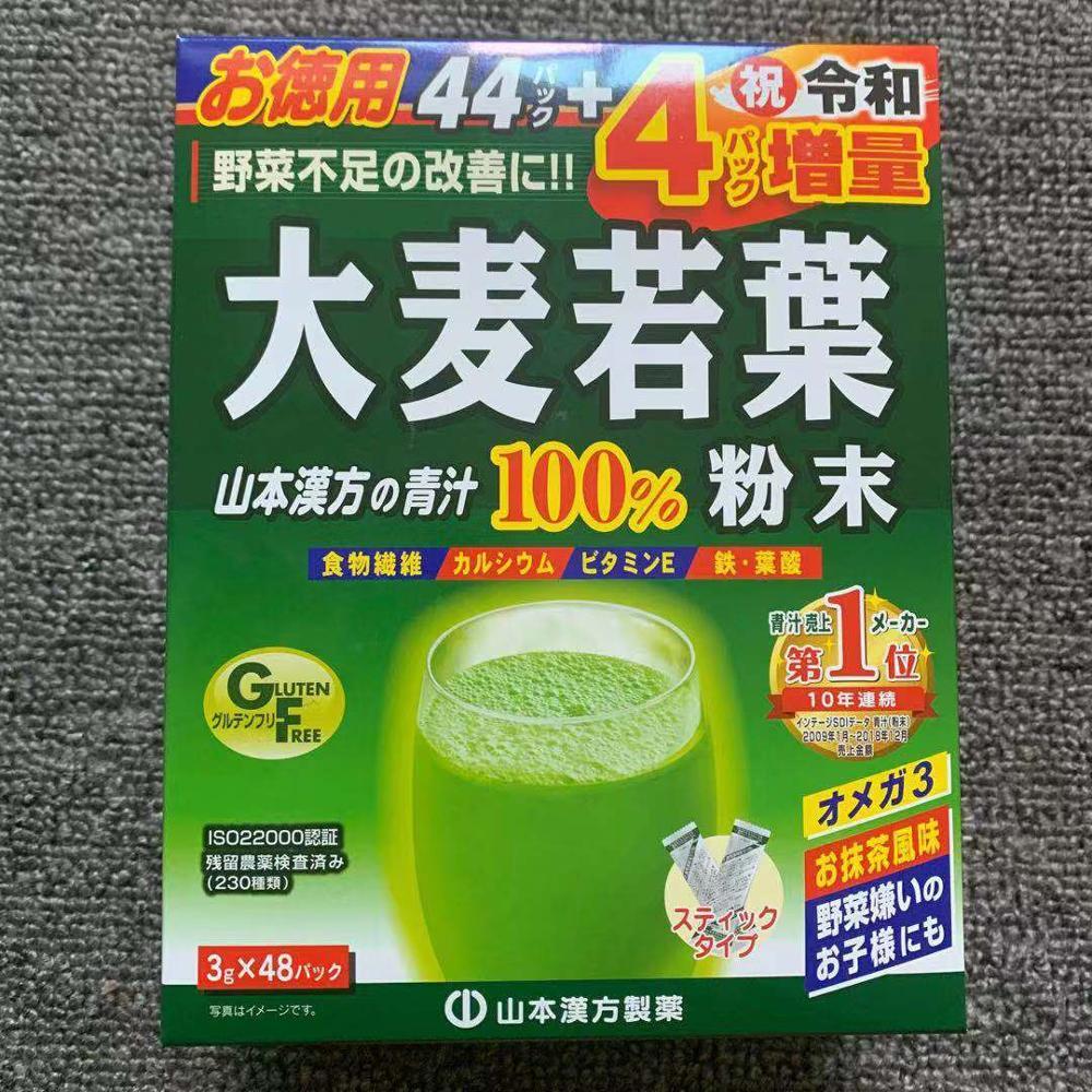 Yamamoto Kanpo Barley Young Leaves 100% Aojiru Green Powder Juice 3g X 44 Packs