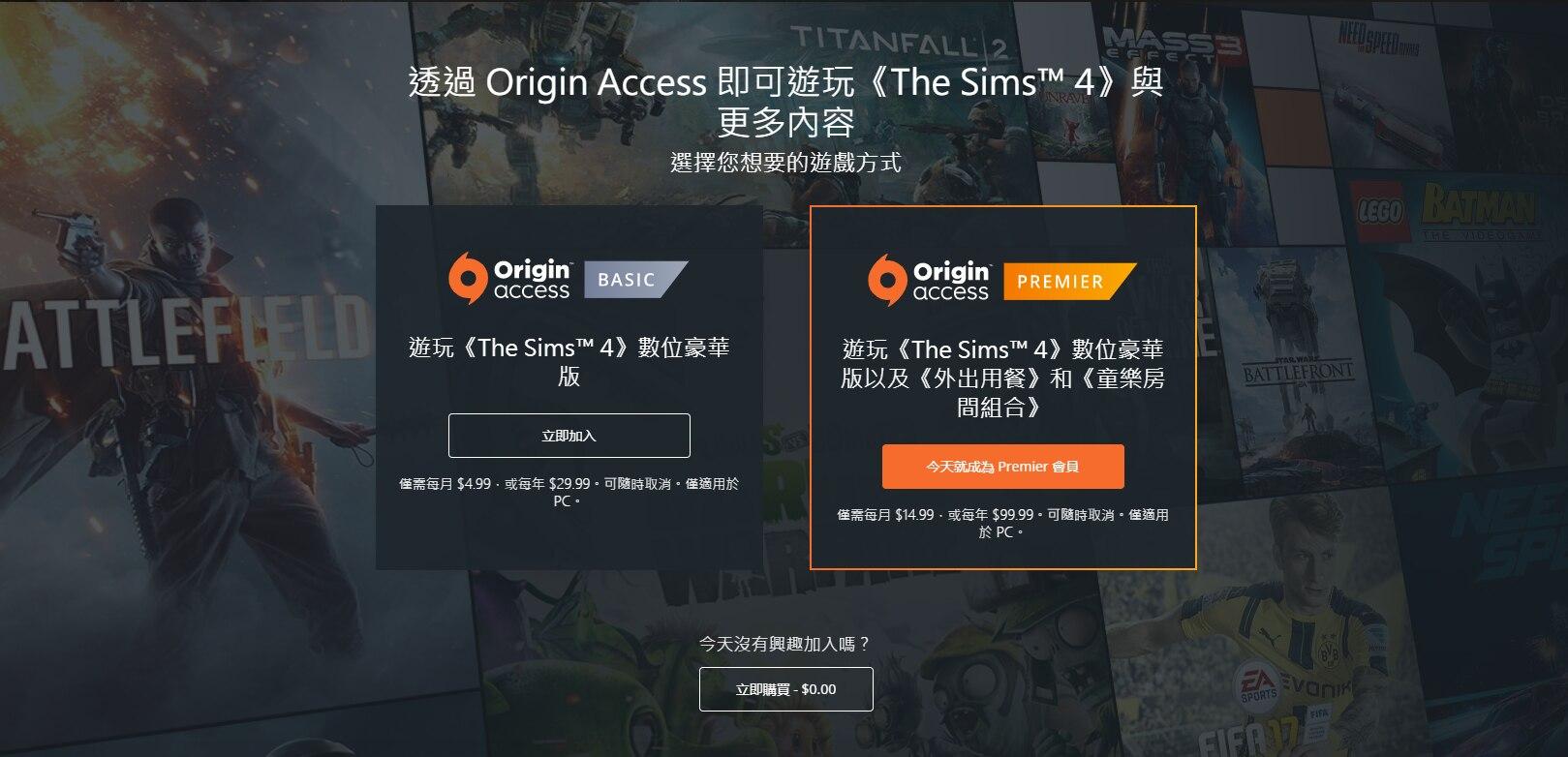 Origin 免费喜加一免费领取《模拟人生4》游戏DLC+假日庆祝包