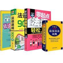 4 книги французский язык Обучающий набор инструментов учебник словаря Авто сухой Повтор тетрадь для практики qr-код Аудио Книга ручка набор