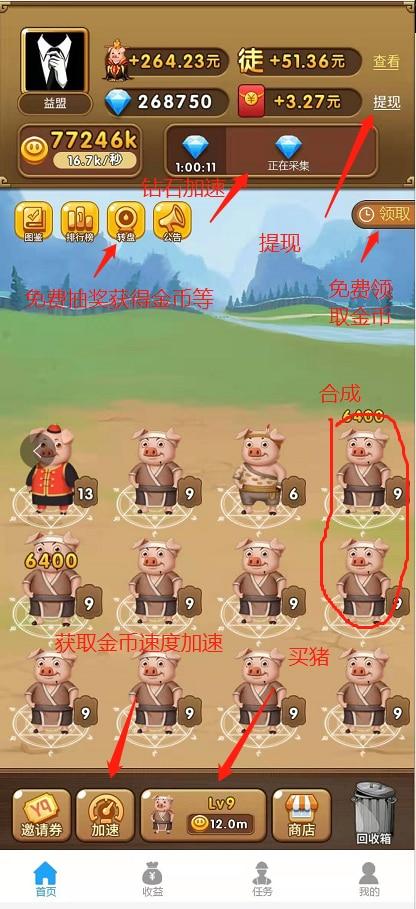 【到账170元】养猪大亨提现展示,养猪大亨怎么玩?插图(3)