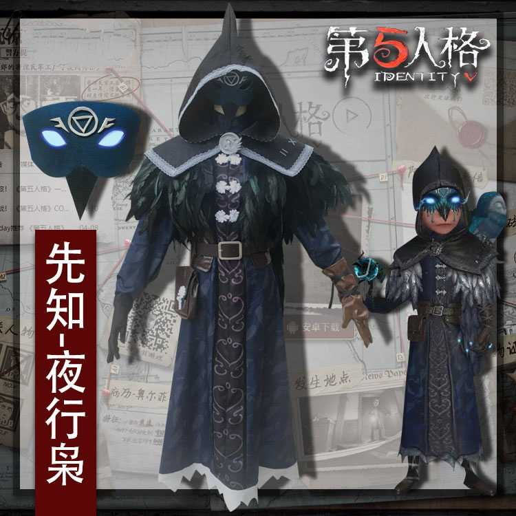 Game Identity V Cosplay Costumes Seer Eli Clark Night Owl Skin