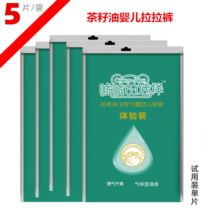 [Trial Pack 5 PCs] Xc011 Tea Seed Oil Soft And Baby PULL-UPS Baby Diapers