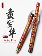 Dong Xuehua 8881 flûte en bambou Dizi débutant professionnel raffiné style ancien jouant de la flûte G F E C D A bE bB examen des clés