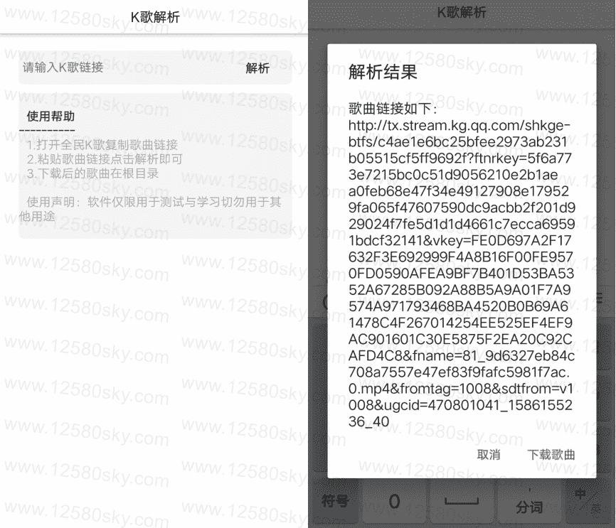 安卓全名K歌解析一键下载工具V1.1