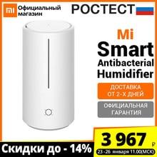Увлажнитель Xiaomi Mi Smart Antibacterial Humidifier,[Ростест, Доставка от 2 дня, Официальная гарантия]