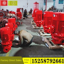Customized fire pump spray pump booster voltage stabilizing equipment vertical high-lift centrifugal pipeline pump