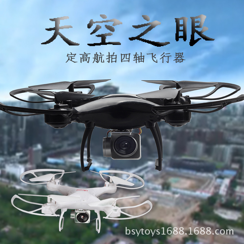 S101 Unmanned Aerial Vehicle Aerial Photography Quadcopter Set High WiFi Real-Time Image Transmission Remote Control Aircraft