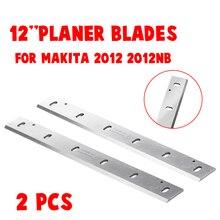 2 個 12 hss かんなナイフの刃マキタ 2012NB 木材 thicknesser かんな木工パワー