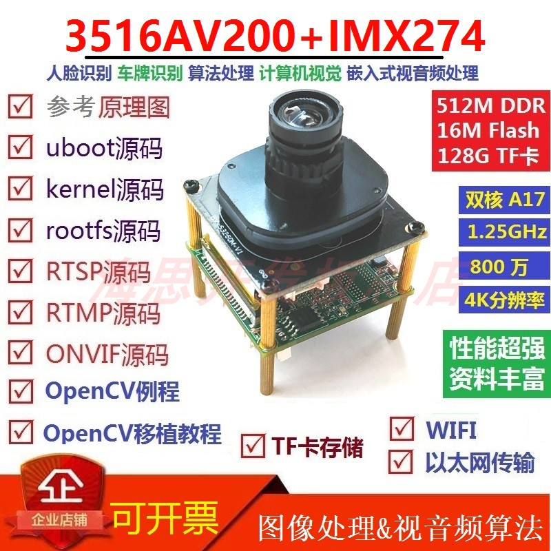 Haisi Hi3516AV200+ Sony IMX274 Development Learning Evaluation Board Embedded Vision OpenCV