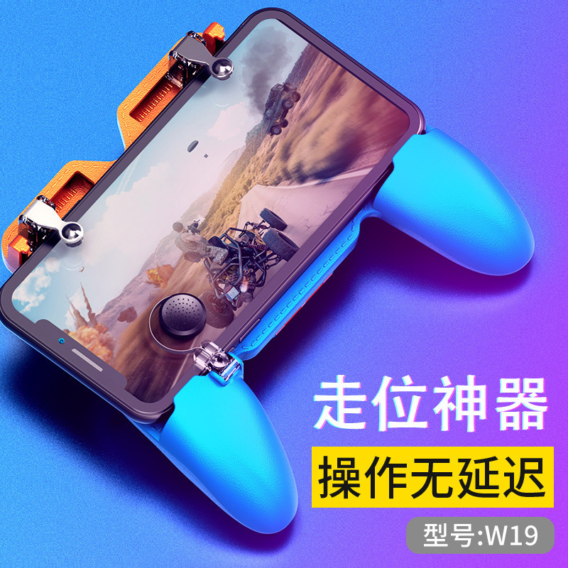 New Products W19 Chicken Useful Product Game Handle Button Grip Moving Position Three-in-One Four Refers to Linkage Original Fac