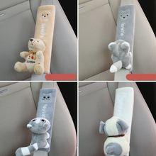 Подкладки для автомобильного ремня безопасности lcylonger милые