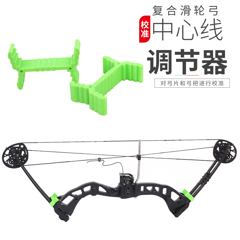 Composite  Materials Roller Bow Centerline Regulator Bow And Arrow Debugging Bow Slices Riser Bowstring Archery Beit-Bow Tool
