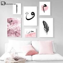 イスラムインスピレーションウォールアートピクチャーキャンバスポスター北欧ピンクフラワーフェザープリントミニマリスト装飾画家の装飾