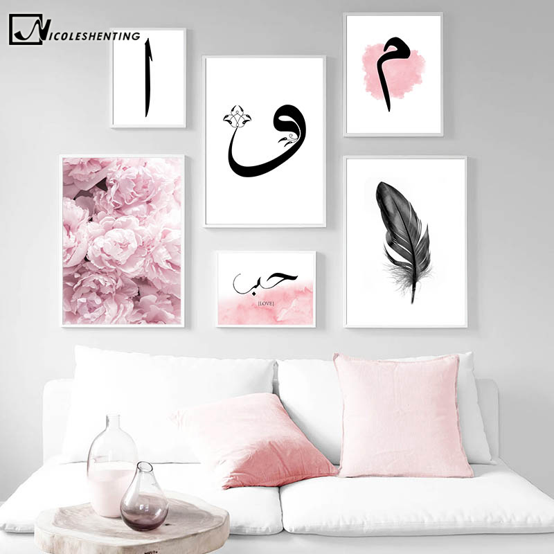 Islamic Inspirations Wall Art Picture Canvas Poster Nordic Pink  Flower Feather Print Minimalist Decorative Painting Home DecorPainting