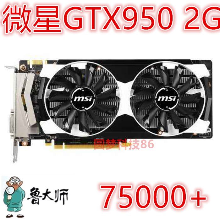 Microstar GTX950 2G PC Desktop Independent Game Graphics Card Backwater Cold Eat Chicken Game Show