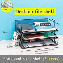 Office Supplies Metal File Holder Data Tray File Tray Ffice File Storage Rack Cosmetic Basket Storage Holder Stationery Storage