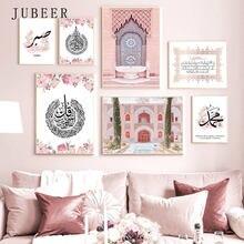 Allah islâmica arte da parede poster corão citações religião muçulmana quadros de lona decoração moderna cartazes para sala estar