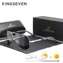 KINGSEVEN – lunettes de soleil polarisées en aluminium photochromique pour hommes et femmes, Vintage, marque, revêtement de lentilles, lunettes de conduite