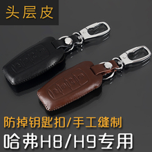 for Haval H9 key case H8 H7 bag high-end leather special cover