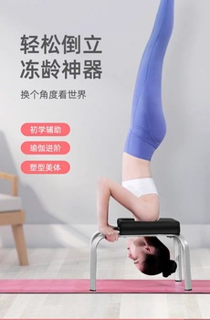 Yoga Inverted  Fitness Auxiliary Chair Household Equipment Yoga Handstand Chair