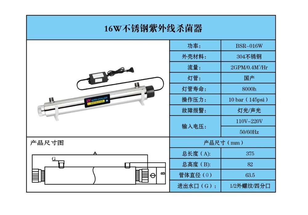16W UV Sterilizers With Holder 2GPM 1/2
