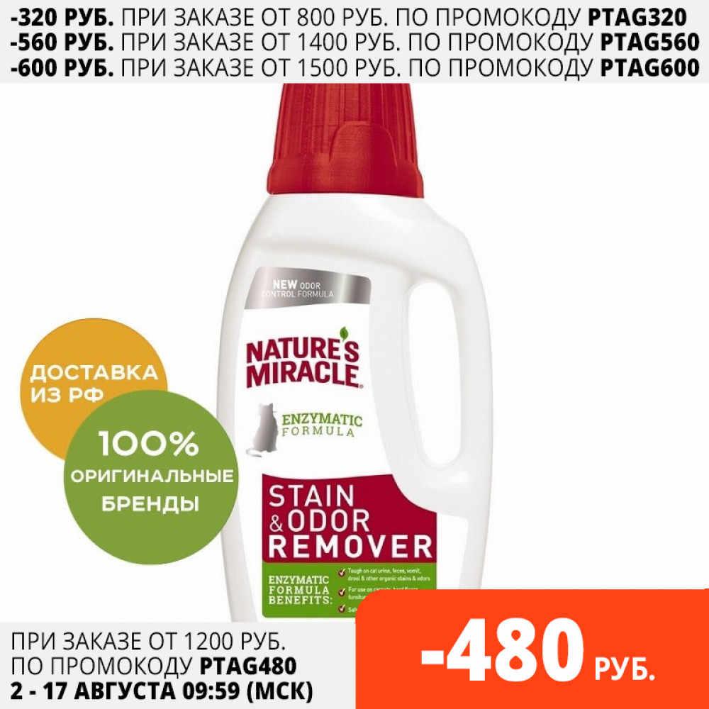 Уничтожитель пятен и запахов от кошек 8in1 NM JFC S&O Remover универсальный , 945 мл.