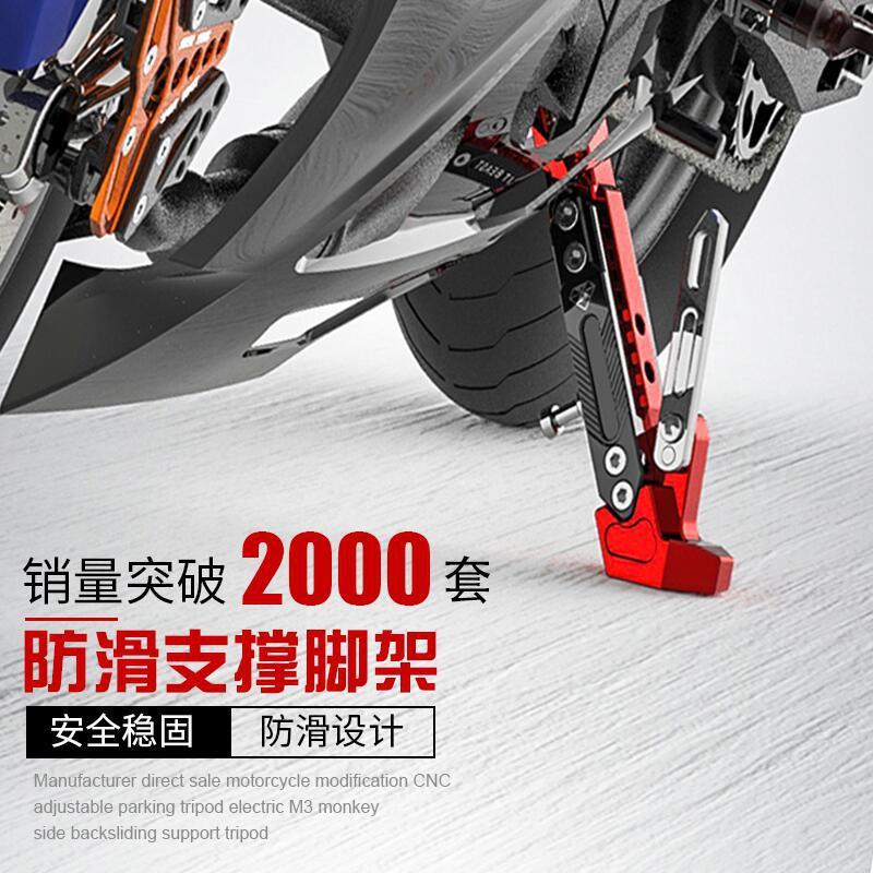 Manufacturers Direct Selling Motorcycle Modified CNC Adjustable Parking Foot Stool Electric M3 Monkey Side Anti-Slip Support Bra