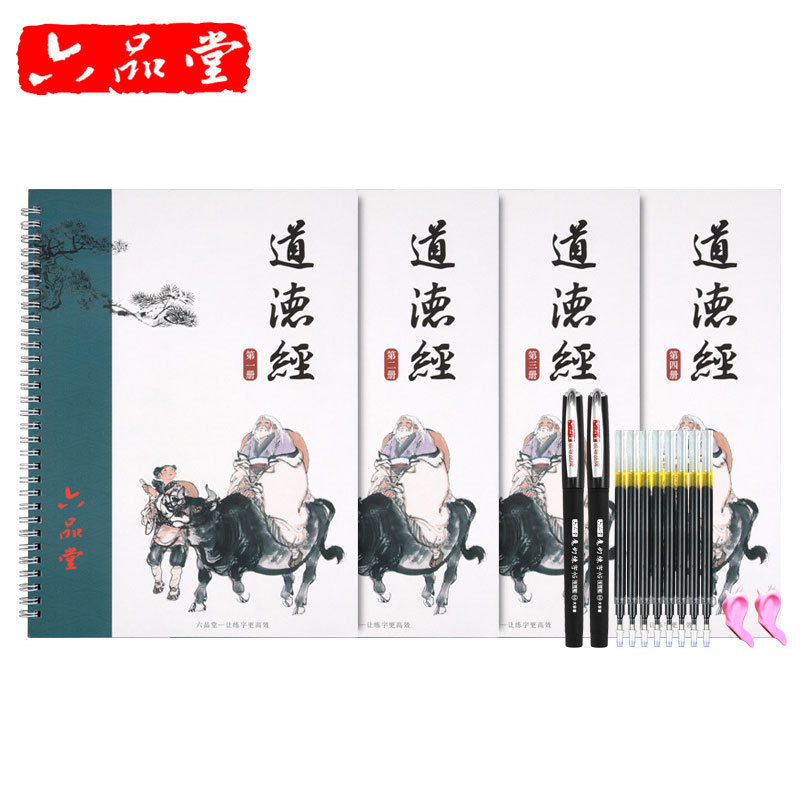 New 4pcs/set Tao Te Ching Groove Calligraphy Copybook Adult Student Regular Script Hard Pen  Copybook