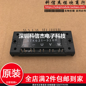 Free shipping STK621-320M NEW AND ORIGINAL MODULE image