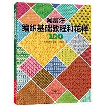 Livre d'art de tricot, cours de base et motifs de tricot, 100 Livres, Livres Kitaplar, dessin chinois, adulte