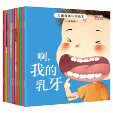 10 Sets of kindergarten recommended enlightenment cognitive early education health knowledge extracurricular story book 3-6year