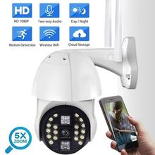Cam диктофон AP узор 20LED двойные антенны IP66 наружный домашний монитор безопасности камера внутреннее приложение вращение
