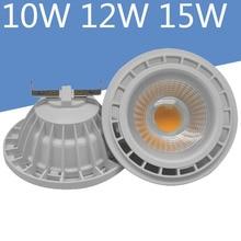 G53 COB светодиодный AR111 Точечный светильник 10W 12W 15W 12V AC85-265V 110lm Пластик алюминий Гарантия 3 года
