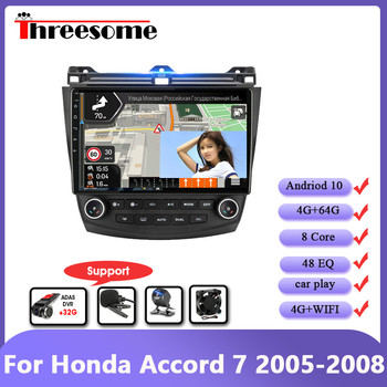 10 Android 10.0 4G Net 48EQ Car radio For Honda Accord 7 2005-2008 RDS DSP IPS GPS Navigation 4G+64G Multimedia Video Player image