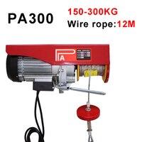 Mini electric hoist car 220V wireless remote control hoist small household crane hoist winch 150 300kg reins 12m