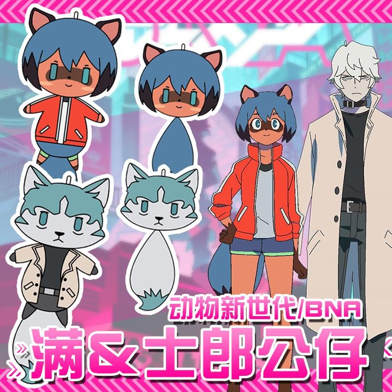 Anime Brand New Animal Bna Kagemori Michiru Ogami Shirou Cosplay Cute Plush Doll Toys Cartoon Keychain School Bag Pendant Gifts Mascot Aliexpress