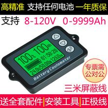 Coulomb miernik wskaźnik paliwa przewód akumulatora litowego akumulatora kwasowego akumulator litowo-żelazowo-fosforanowy wyświetlacz mocy RV Coulomb miernik TK15 tanie tanio Inne CN (pochodzenie)